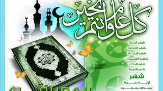 089 Learning Quran Surah Al Fajr