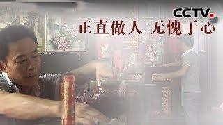 [中华优秀传统文化]做人要无愧于心| CCTV中文国际