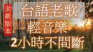 台語老歌 輕音樂 放鬆解壓 2小時不間斷 Relaxing Taiwanese Songs 2 hours