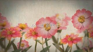 佐々木李子 「百日の花 -ヒャクニチノハナ-」 (テレビアニメ「クリオネの灯り」挿入歌)Music Video