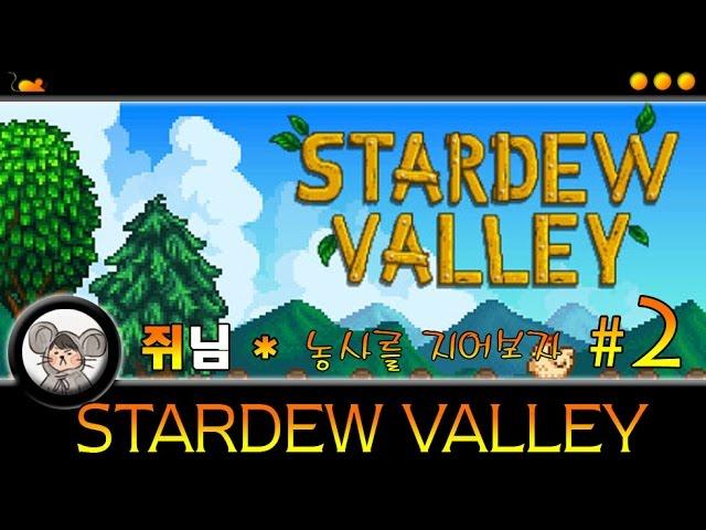 [??] #2 ??? ????! ??? ?? (Stardew Valley)