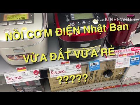 40🇯🇵 Nhật Bản NỒI CƠM ĐIỆN Vừa Đắt Vừa Rẻ ????