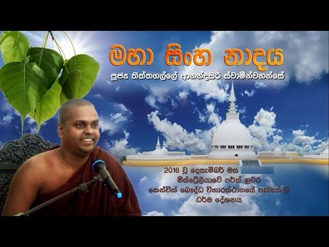 Ven Thiththagalle Anandasiri Thero Perth 6-12-2016 Evening Deshana