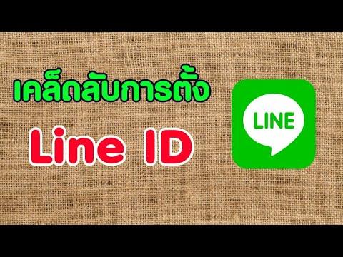 เคล็ดลับการตั้ง Line id