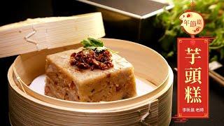 芋頭糕 芋頭粿 電鍋做法 年菜古早味料理教學食譜