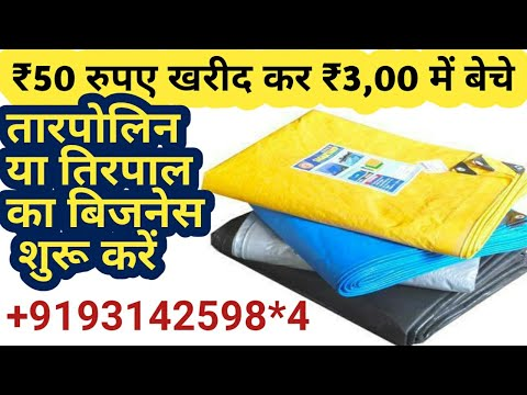 इस बिजनेस से हर महीने ₹1,00,000 से ज्यादा कमा सकते है / Tarpolin wholesale business / business Idea