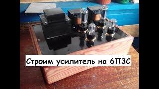 """Собираем с """"нуля""""  однотактный ламповый усилитель 6Н9С+6П3С"""