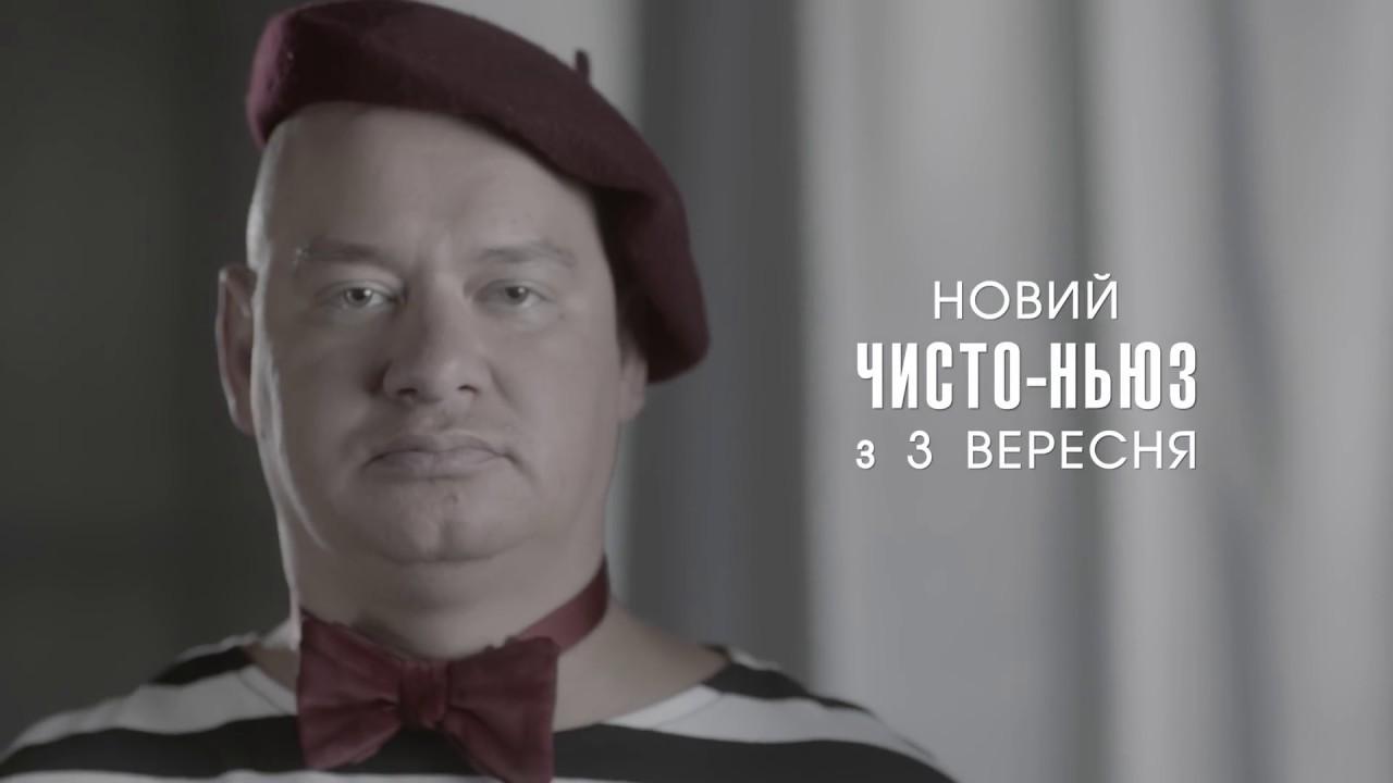 Лучшие Фейки и Юмор в Новом сезоне Чисто News 2018   Квартал 95