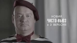 Лучшие Фейки и Юмор в Новом сезоне Чисто News 2018 | Квартал 95