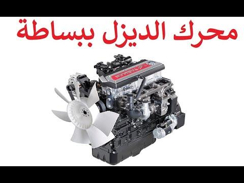 كيف يعمل محرك الديزل؟