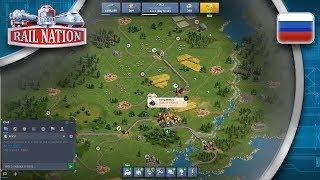 Rail Nation | Обновление  – Новый Интерфейс