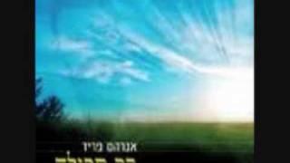 רק תפילה אשא - אברהם פריד