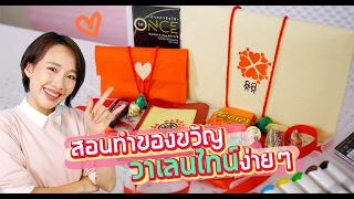 ซอฟสอนทำ ของขวัญเซอร์ไพรส์ วันวาเลนไทน์ ด้วย Once ปากการีดได้【Valentine DIY Surprise Gift】