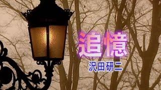 追憶 (カラオケ) 沢田研二