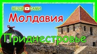Молдавия или Приднестровье? Где лучше?