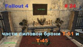 Прохождение Fallout 4 на PC части силовой брони Т-51 и Т-45 24