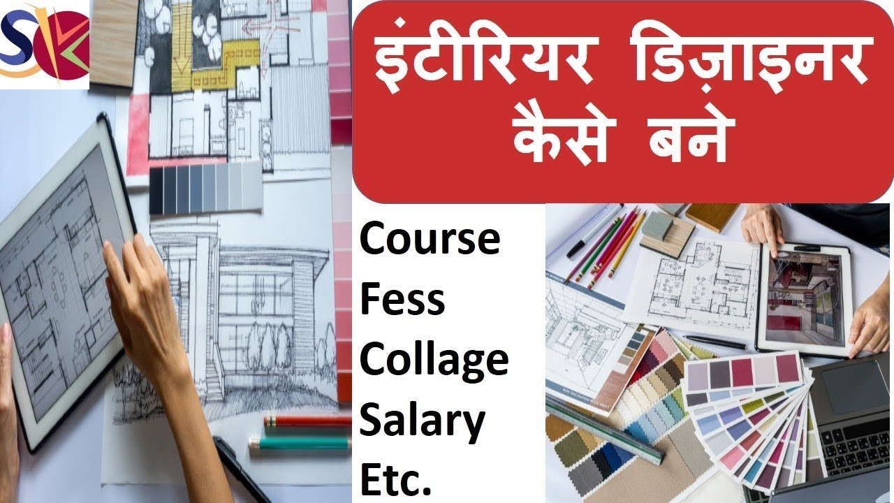 Interior Design Career Career In Interior Designing Course Qualifications Skill