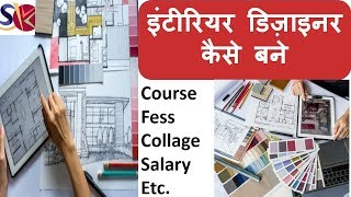 Career in Interior Designing:- Course,Qualifications, Skill, Collages and Motvation