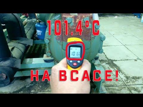 Перегрев компрессора Bitzer | +100°C на ВСАСЕ