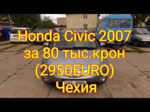 Honda Civic 2007 за 80 тыс.крон(2950EURO) Чехия