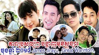 james jirayu តារាប្រុសទើបតែដាច់ចិត្តបង្ហាញមុខសង្សារ ចុងឆ្នាំ ២០១៨, ch3, Cambodia Daily24, news 1st