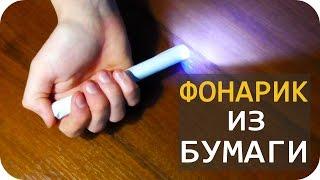 фонарик из бумаги своими руками видео