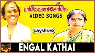 Engal Kathai - Palaivana Solai Video Song | Suhasini Maniratnam | Chandrasekhar | Sankar Ganesh