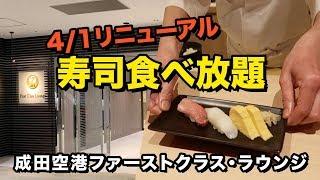 JAL成田空港ファーストクラスラウンジに潜入!!寿司が食い放題
