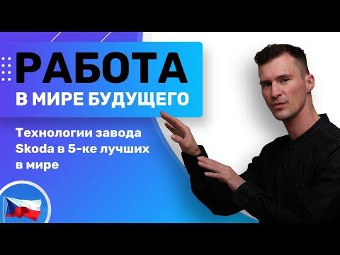Работа в Чехии. Обзор вакансии в Европе для Россиян: оператор на завод Skoda.