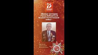Патриотический урок «Живые истории Героев-Победителей Великой Отечественной войны»