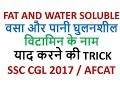 SSC CGL TRICK TO LEARN FAT SOLUBLE AND WATER SOLUBLE  VITAMINS AFCAT SSC SCIENTIFIC ASSISTANT