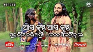 Asa Krushna Asa Krushna Odia Bhajan - PROMO - Santosh Panda, Chita Ranjan Mishra - CineCritics