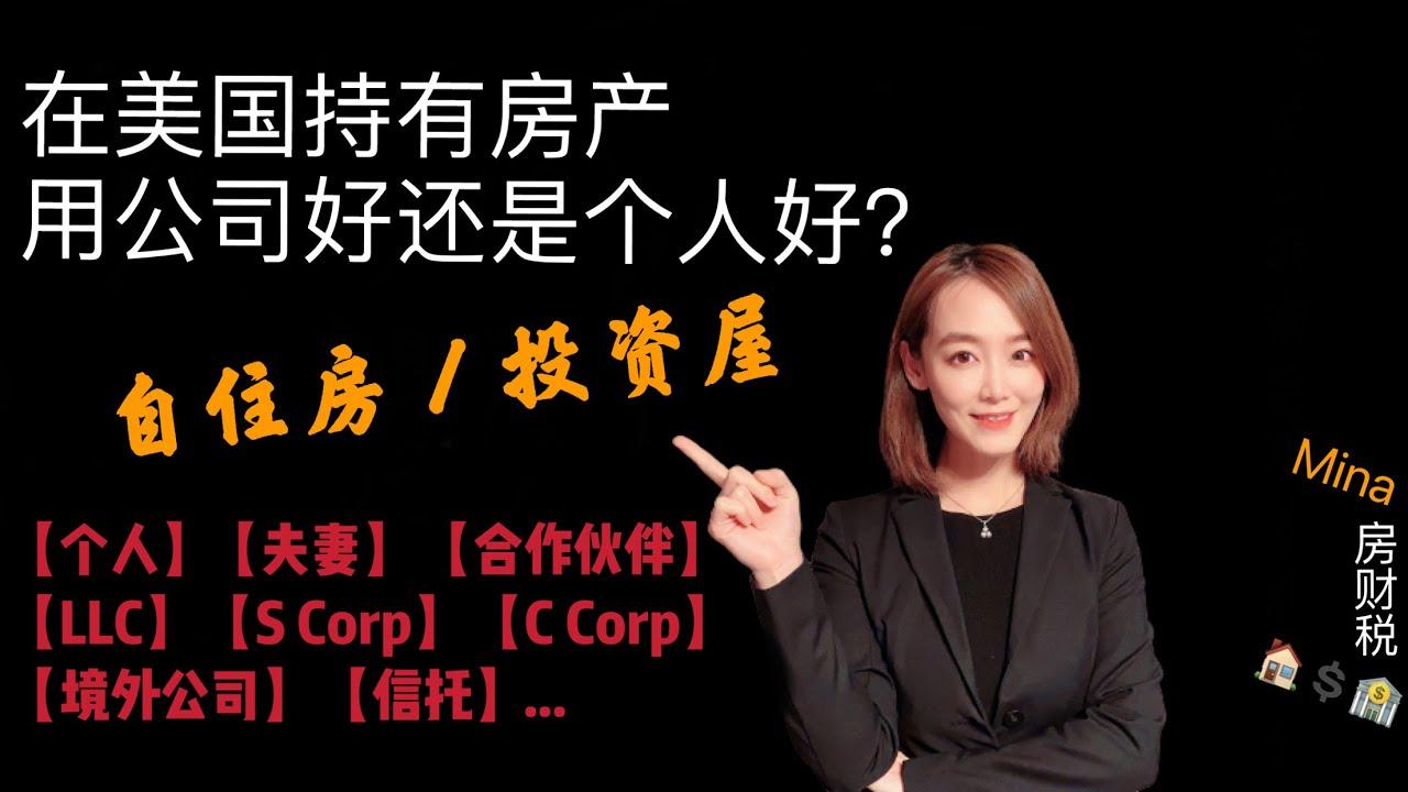 【MINA 房·财·税】 投资房、自住屋:在美房产该以个人持有还是公司持有?