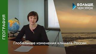 Глобальные изменения климата России