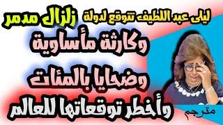 ليلى عبد اللطيف تتوقع لدولة زلزال مدمر كارثة مأساوية ضحايا بالمئات وأخطر توقعاتها للعالم توقعات 2022
