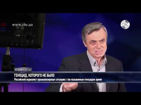 Российский журналист о так называемом геноциде армян
