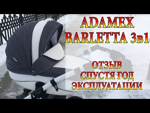 АДАМЕКС БАРЛЕТТА 3 В 1 ОТЗЫВ СПУСТЯ ГОД. ПЛЮСЫ, МИНУСЫ.