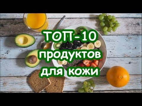 Топ-10 продуктов для молодости кожи | Питание для кожи
