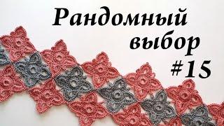 Рандомный выбор #15 \ вязание \ Новый процесс \ #вязувийвесна2021 \ УльянаChe