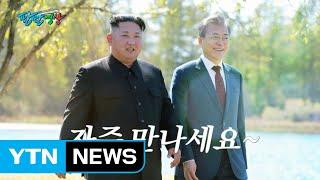 """김정은 """"우리가 중국보다 못 산다는 게 말이 되냐?"""" / YTN"""