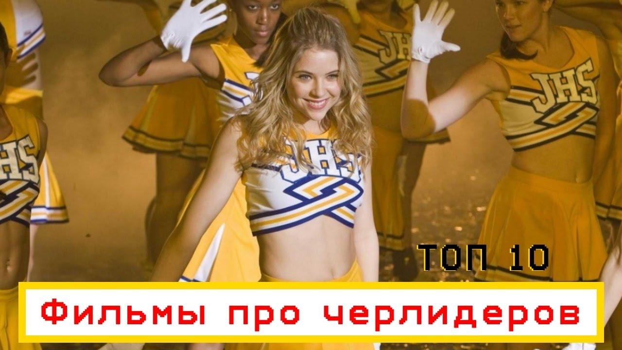 porno-voshel-video-smotret-zlobnie-devushki-cherliders