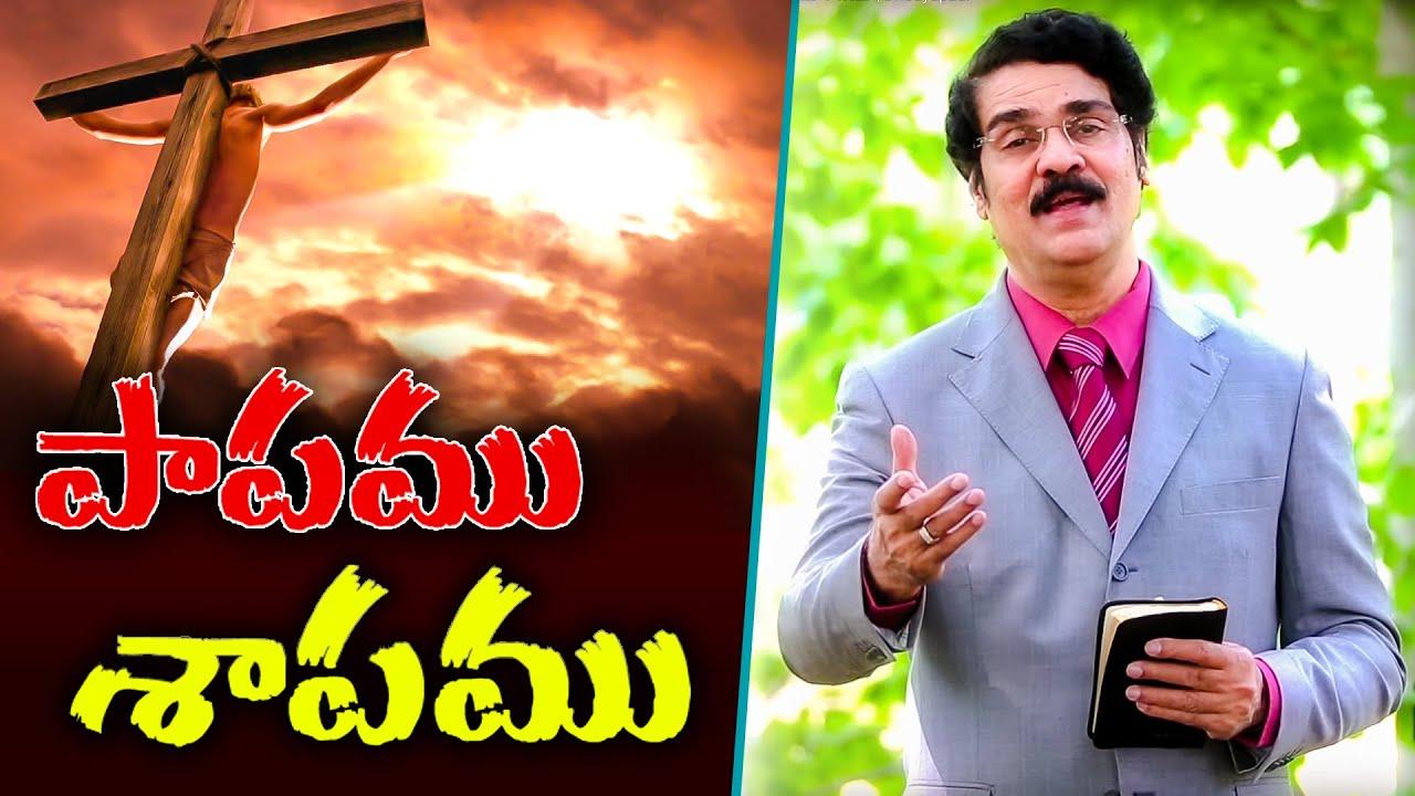 Good Friday - Telugu Christain Song   పాపము శాపము   Dr N Jayapaul
