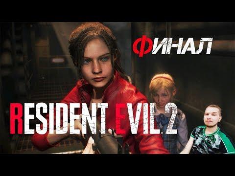 Resident Evil 2 - ПОЛНОЕ ПРОХОЖДЕНИЕ ЗА КЛЭР - ФИНАЛ (хоррор с вебкой)
