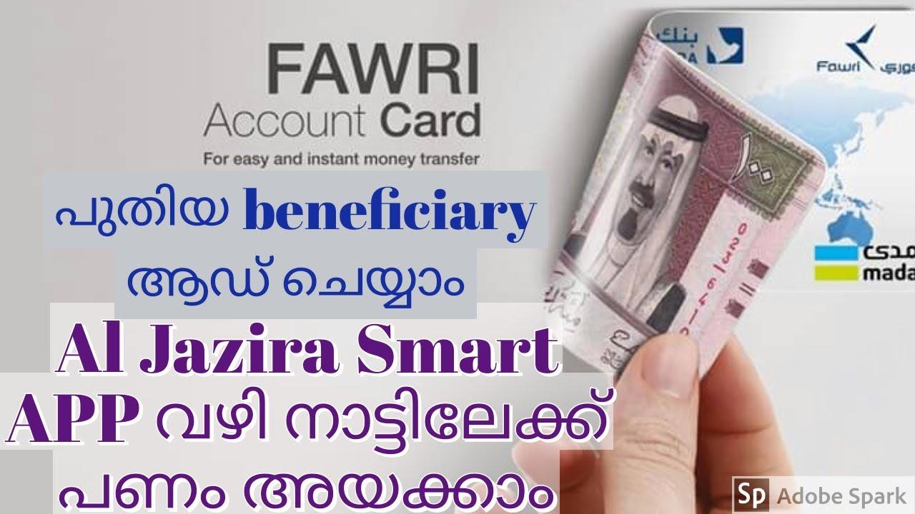 Send money through Al Jazira Smart App | Fawri Card ഉള്ളവർക്ക് ആപ്പ് വഴി നാട്ടിലേക്ക് പണം അയക്കാം