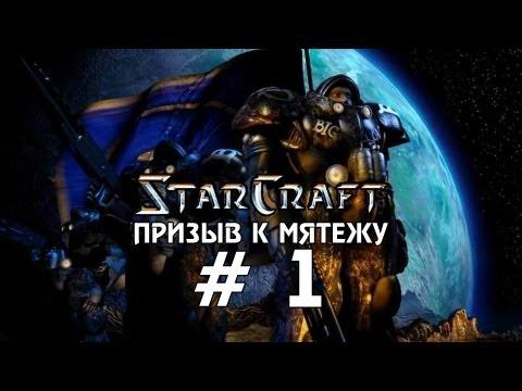 Кампания StarCraft 2 Wings of Liberty