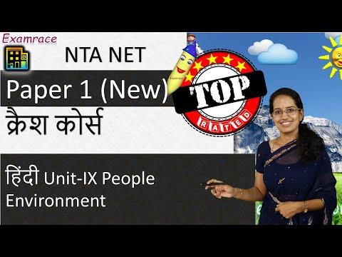 हिंदी| NTA UGC NET JRF Paper 1 Unit-IX People, Development & Environment Crash Course Revision
