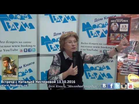 """Наталья Нестерова в """"Молодой гвардии"""" 13.10.2016"""