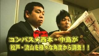 コンパスの松戸・流山★探偵団   JCNコアラ葛飾