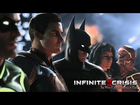 Infinite Crisis - За что сражаешься ты? (RU)