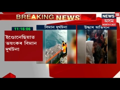 Indonesia Lion Air flight Plunges Into Waters Off Jakarta | BREAKING NEWS